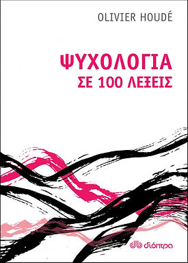 Ψυχολογία σε 100 λέξεις