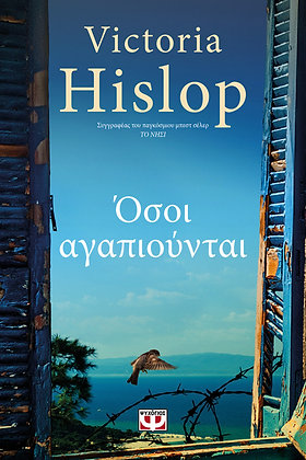 ΟΣΟΙ ΑΓΑΠΙΟΥΝΤΑΙ - VICTORIA HISLOP
