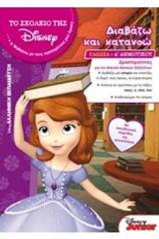 Διαβάζω και κατανοώ Γλώσσα-Α Δημοτικού (για κορίτσια)