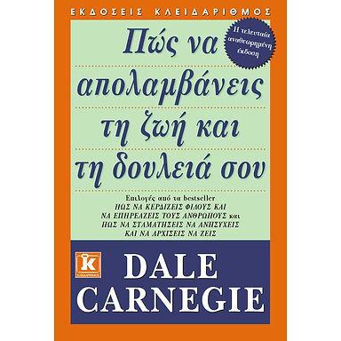 Πώς να απολαμβάνεις τη ζωή και τη δουλειά σου, D. Carnegie