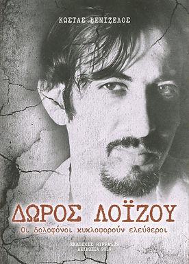 Δώρος Λοϊζου - Οι δολοφόνοι κυκλοφορούν ελεύθεροι, Κ. Βενιζέλος