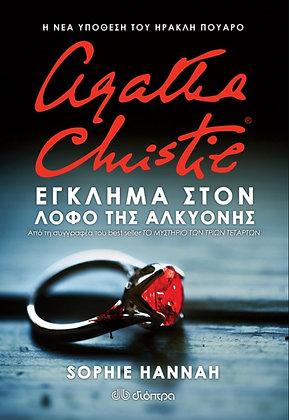 Έγκλημα στον λόφο της Αλκυόνης - Agatha Christie