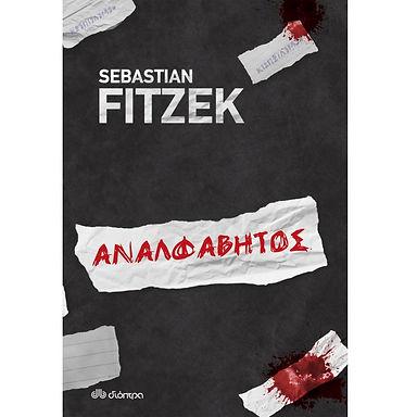 Αναλφάβητος - Sebastian Fitzek