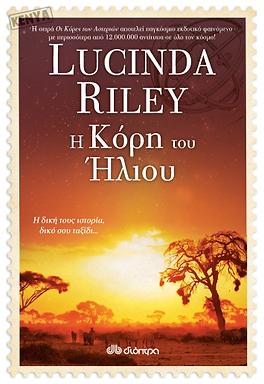 Η ΚΟΡΗ ΤΟΥ ΗΛΙΟΥ - LUCINDA RILEY