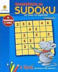 Διασκεδάστε με Sudoku για παιδιά του δημοτικού