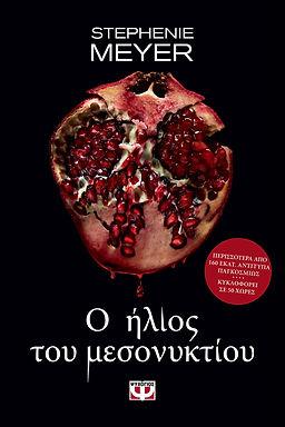Ο Ήλιος του Μεσονυκτίου - Stephenie Meyer