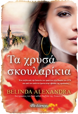ΤΑ ΧΡΥΣΑ ΣΚΟΥΛΑΡΙΚΙΑ - BELINDA ALEXANDRA