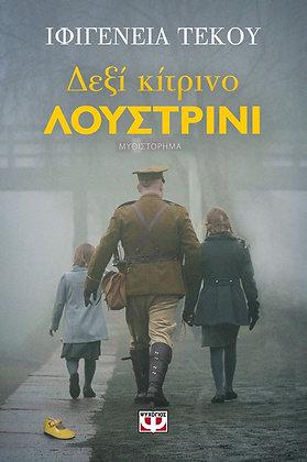 ΔΕΞΙ ΚΙΤΡΙΝΟ ΛΟΥΣΤΡΙΝΙ - ΙΦΙΓΕΝΙΑ ΤΕΚΟΥ