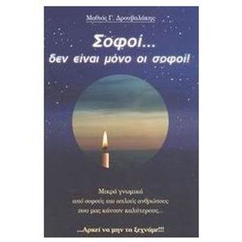 Σοφοί...δεν είναι μόνο οι σοφοί!, Μ. Γ. Δρουβαλάκης