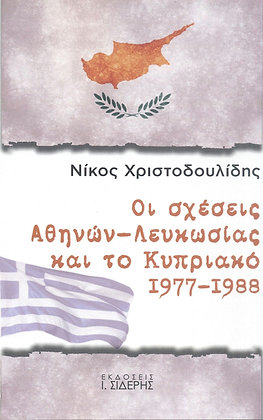 Οι σχέσεις Αθηνών - Λευκωσίας και το Κυπριακό  1977-1988