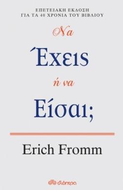 Να έχεις η να είσαι; Erich Fromm