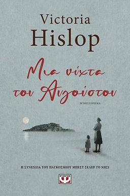 Μία Νύκτα του Αυγούστου - Victoria Hislop