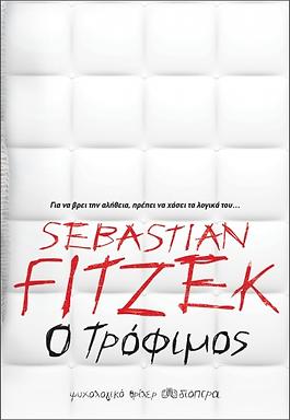 Ο ΤΡΟΦΙΜΟΣ - SEBASTIAN FITSEK