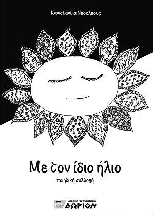 Με τον ίδιο ήλιο ποιητική συλλογή, Κωνσταντία Νεοκλέους
