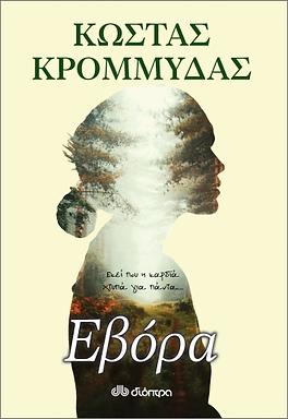 ΕΒΟΡΑ - ΚΩΣΤΑΣ ΚΡΟΜΜΥΔΑΣ