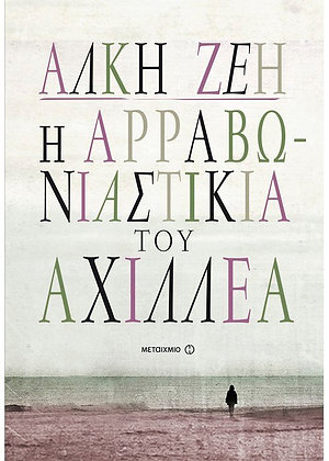 Η Αρραβωνιαστικιά του Αχιλλέα - Άλκη Ζέη