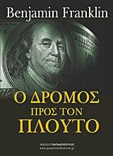Ο Δρόμος προς τον Πλούτο, B. Franklin