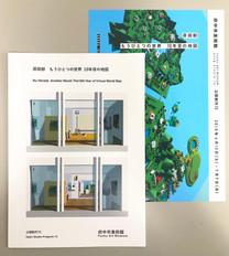 府中市美術館公開制作 パンフレット