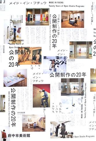 「メイド・イン・フチュウ 公開制作の20年」