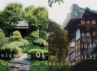 「A plus Viewing 01 – For the city of heritage –美術家からの提案」