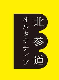 「北参道オルタナティブ」