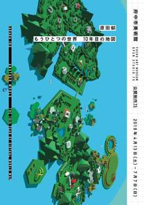 府中市美術館 公開制作75「もうひとつの世界 10年目の地図」