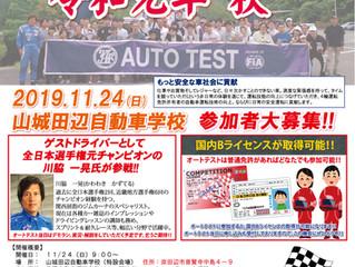 """チャリティ オートテスト令和元年""""秋"""" 参加者受付開始!"""