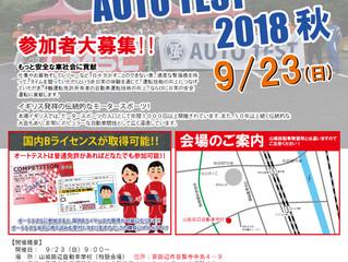 チャリティ オートテスト 2018秋 参加者受付開始!