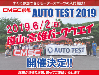CMSC京都 オートテスト2019開催決定!!