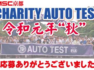 """CMSC京都 チャリティオートテスト 令和元年""""秋"""" 参加申し込み 受付終了しました。"""