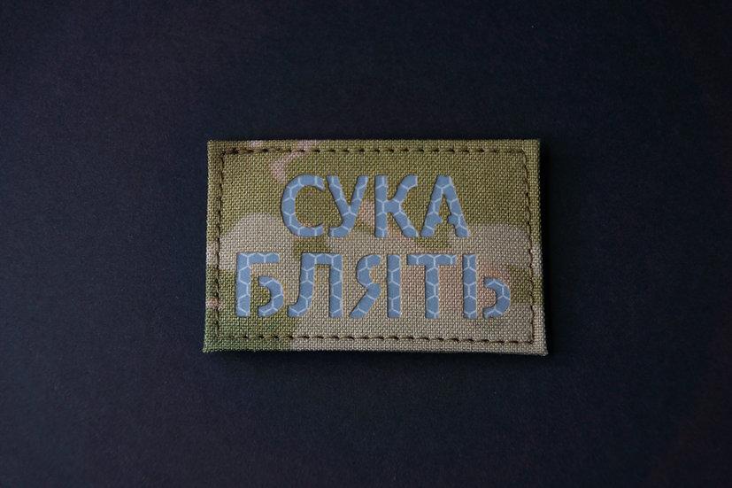СУКА БЛЯТЬ (Suka Bljad) Patch