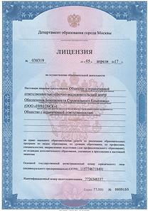 Лицензия часть 1 .png