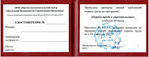 Удостоверение ОХРАНА ТРУДА 800 (1).jpg