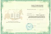 Удостоверение зеленое для сайта.jpg