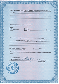 Лицензия часть 2.png