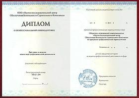 Диплом о проф переподготовке_для сайта 8