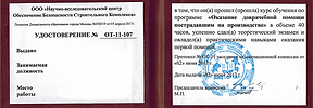 Удостоверение доврачебной помощи 800 (1)