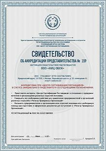 Аккредитация ООО НИЦ ОБСК регистр Провер