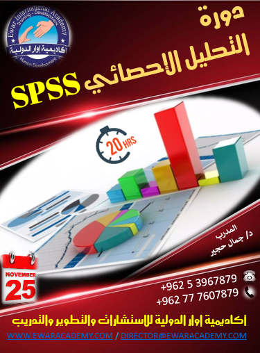 SPSS1.png