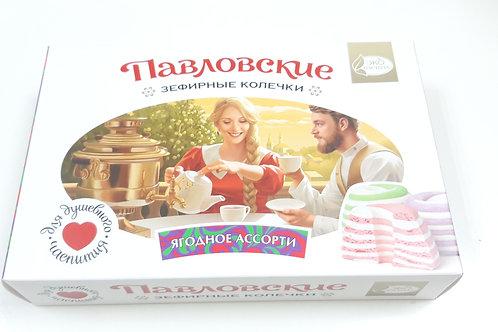 Зефир «Павловские зефирные колечки со вкусом ягодного ассорти»