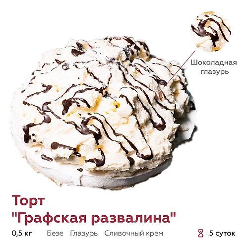 """Торт """"Графская развалина"""" ХБЗ № 3 Под Заказ"""