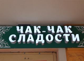 Теперь нас легко найти! г.Москва, пос.Коммунарка, ул.Александры Монаховой д.97 с внешней стороны дор