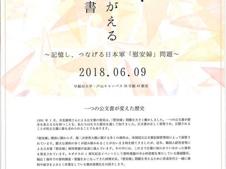 6月9日土曜日、キボタネ発足1周年記念シンポジウム開催します!