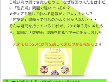 キボタネ若者ツアー2018報告会