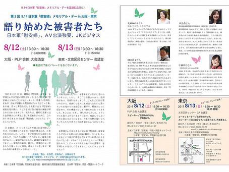 語り始めた被害者たち 日本軍「慰安婦」、AV出演強要、JKビジネス