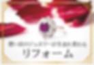 ジュエリーのリフォーム|谷口宝石|広島本通の宝石店