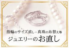 ジュエリーの修理・お直し|谷口宝石|広島本通の宝石店
