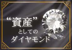 広島でダイヤモンドを買うなら谷口宝石|広島本通の宝石店