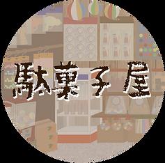 dagashi_s2.png