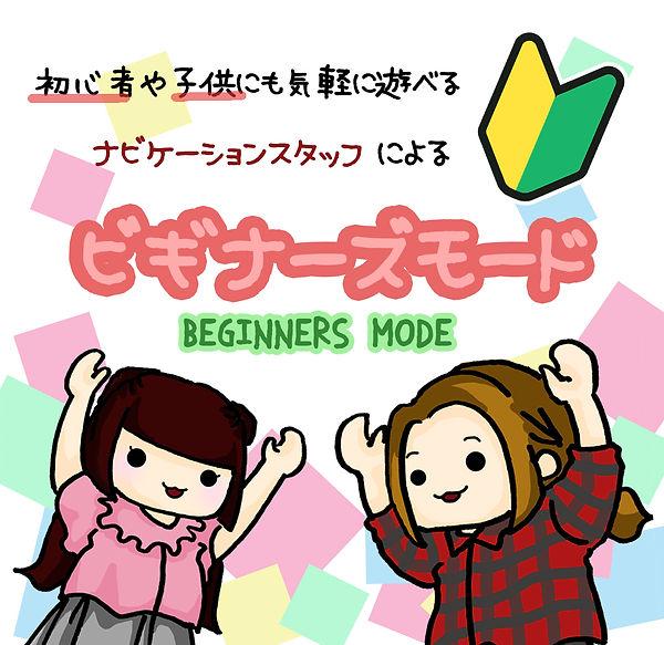 CF-beginner.jpg